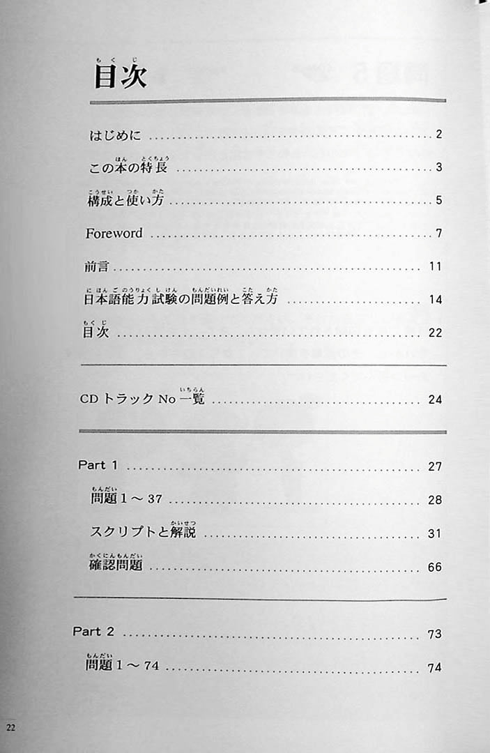 The Preparatory Course for the JLPT N3 Listening Page 22