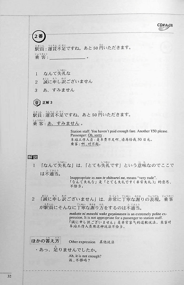 The Preparatory Course for the JLPT N3 Listening Page 32