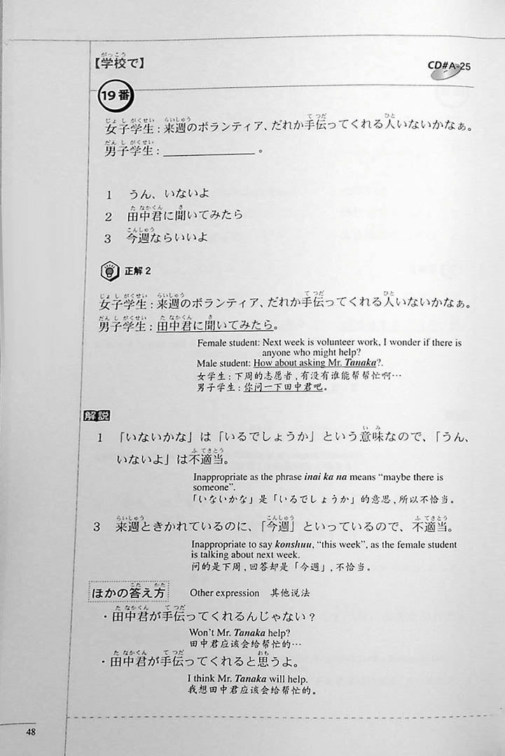The Preparatory Course for the JLPT N3 Listening Page 48