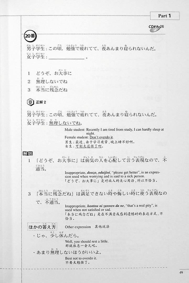 The Preparatory Course for the JLPT N3 Listening Page 49