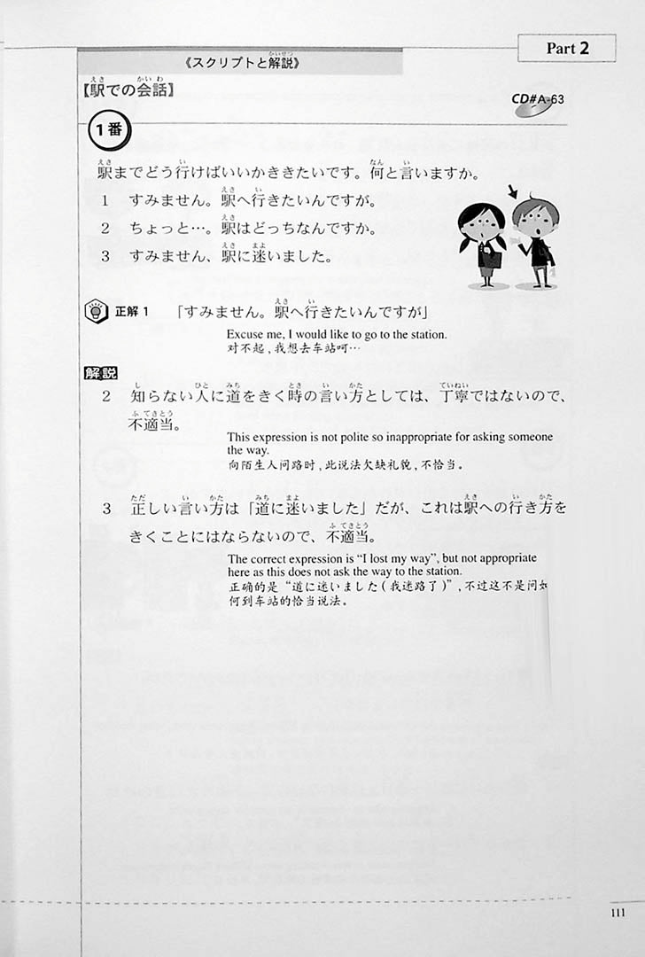 The Preparatory Course for the JLPT N3 Listening Page 111