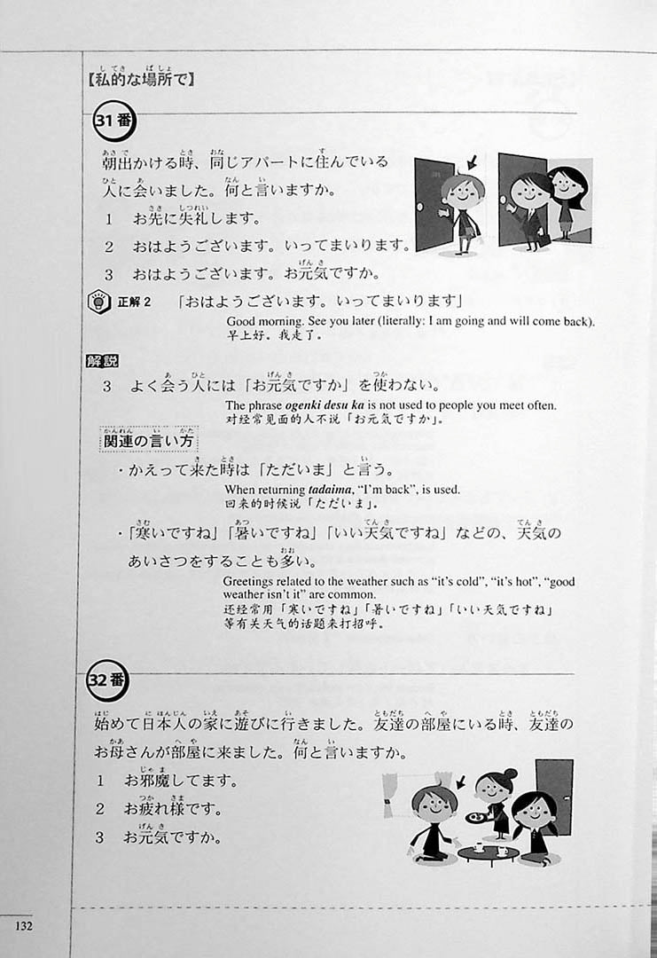 The Preparatory Course for the JLPT N3 Listening Page 132