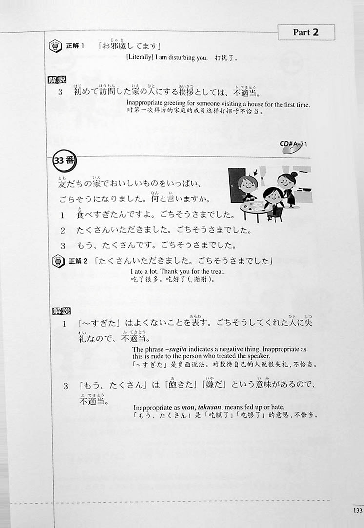 The Preparatory Course for the JLPT N3 Listening Page 133