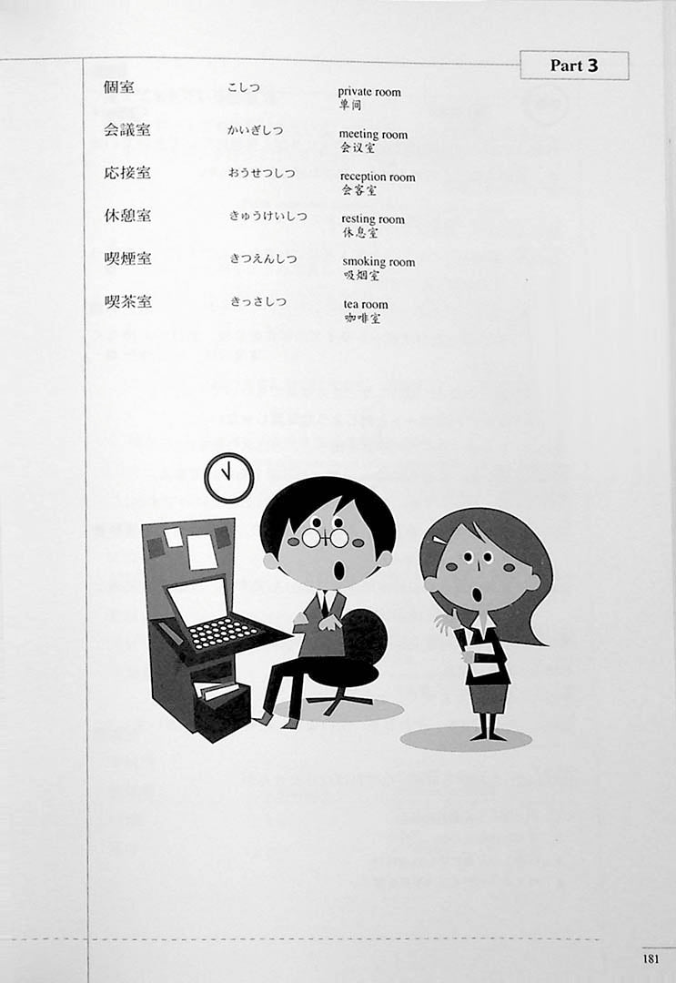 The Preparatory Course for the JLPT N3 Listening Page 181