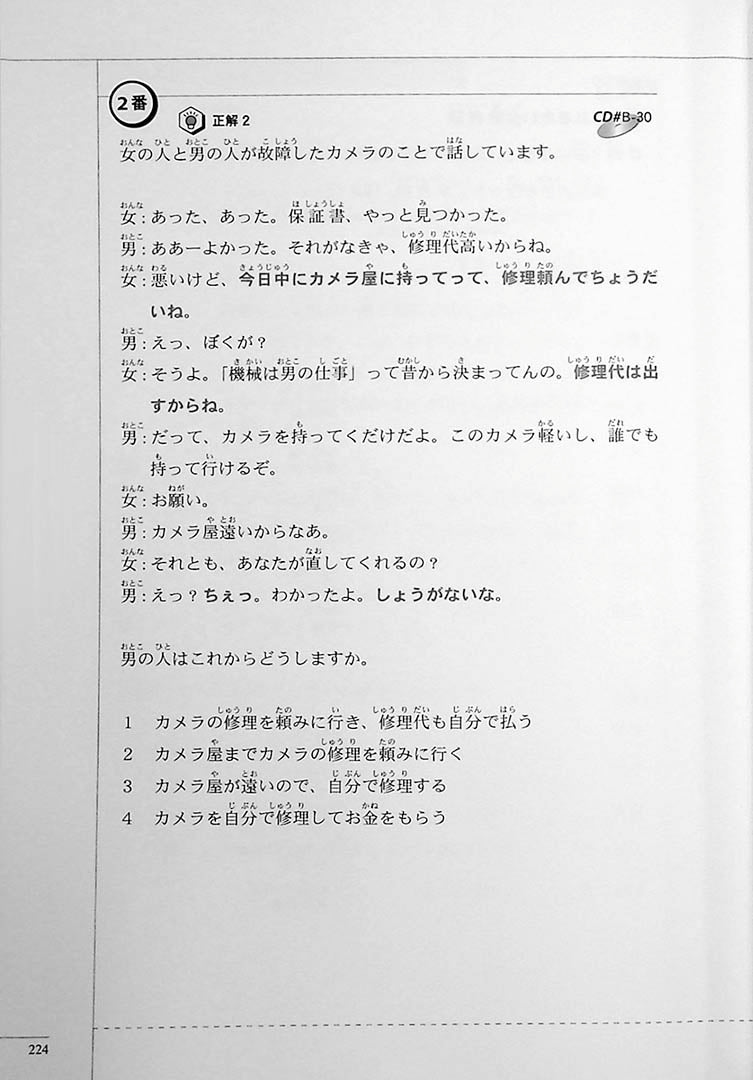 The Preparatory Course for the JLPT N3 Listening Page 224