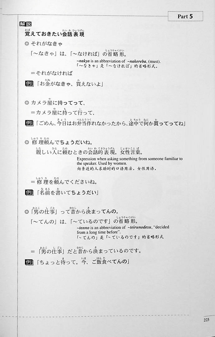 The Preparatory Course for the JLPT N3 Listening Page 225
