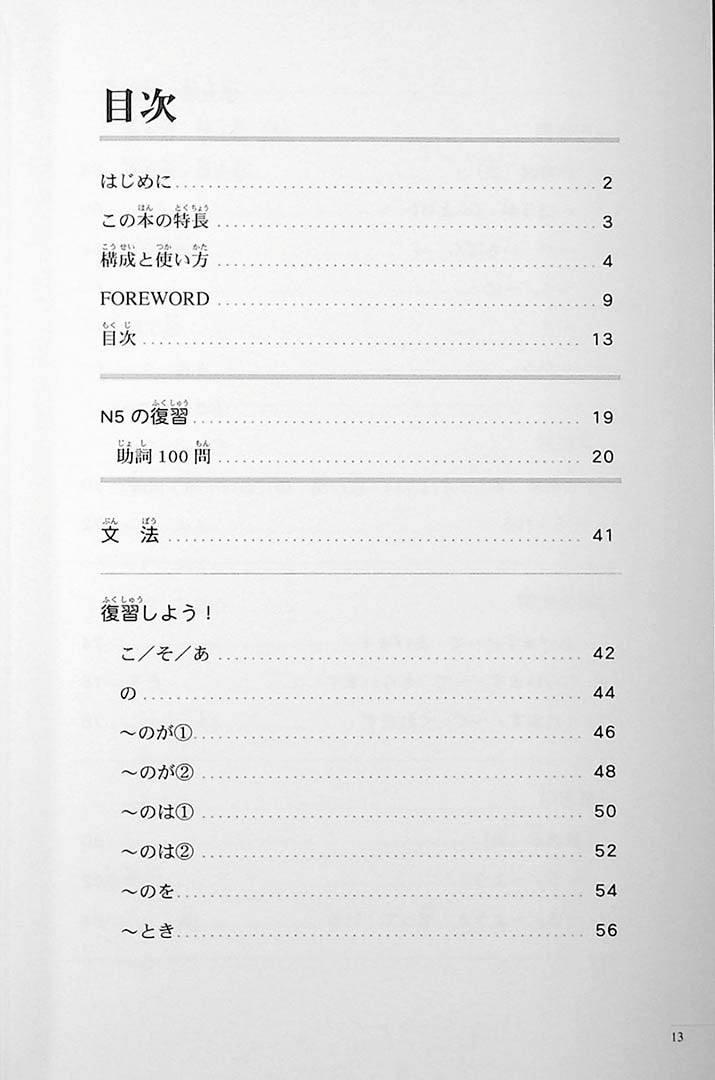 The Preparatory Course for the JLPT N4 Reading Page 13