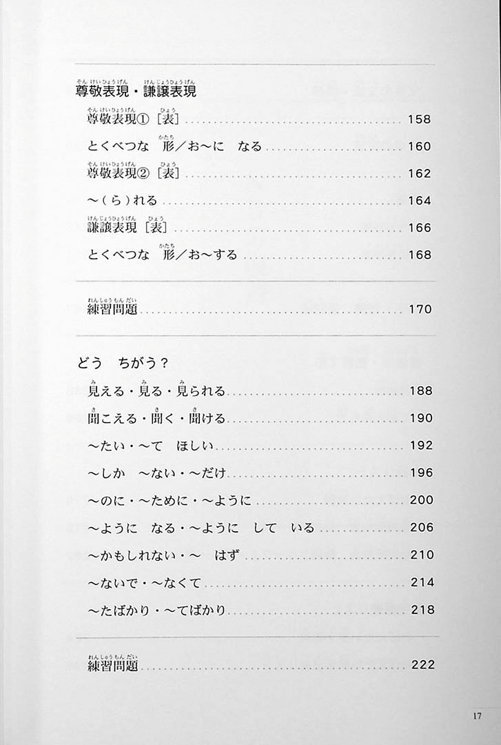 The Preparatory Course for the JLPT N4 Reading Page 17