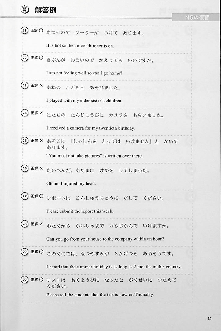 The Preparatory Course for the JLPT N4 Reading Page 25