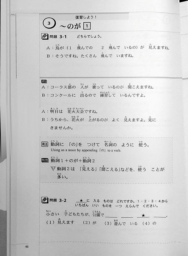 The Preparatory Course for the JLPT N4 Reading Page 46