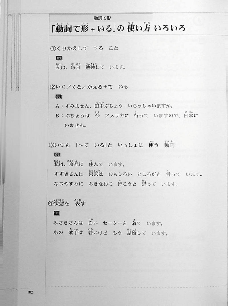 The Preparatory Course for the JLPT N4 Reading Page 102