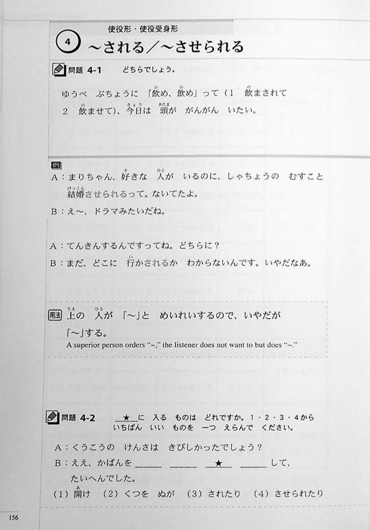 The Preparatory Course for the JLPT N4 Reading Page The Preparatory Course for the JLPT N4 Reading Page 156