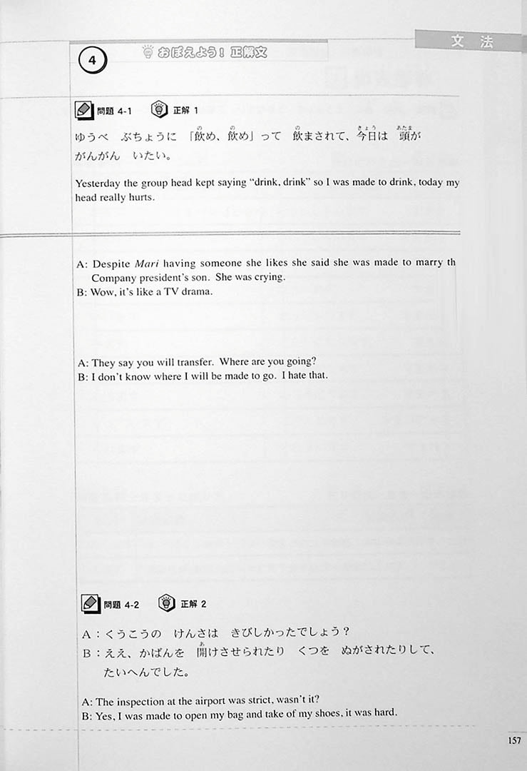 The Preparatory Course for the JLPT N4 Reading Page 157