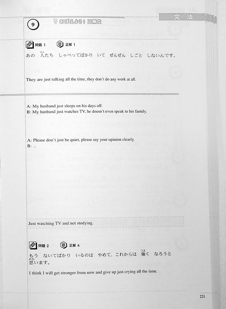 The Preparatory Course for the JLPT N4 Reading Page 221
