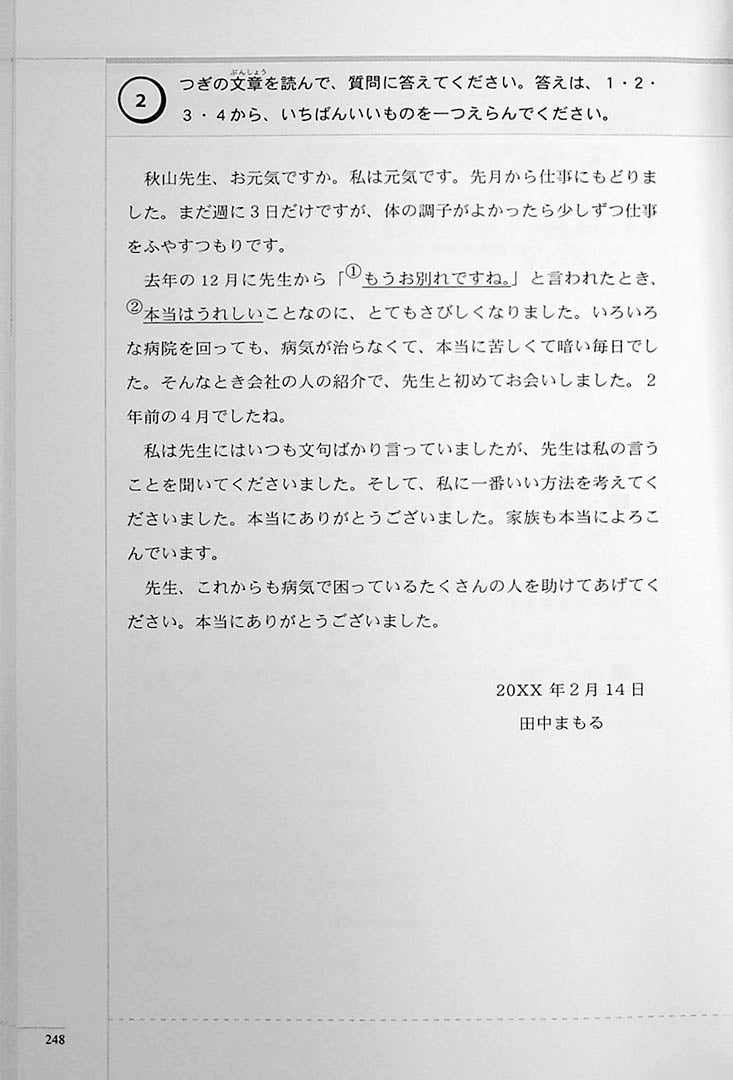 The Preparatory Course for the JLPT N4 Reading Page 248