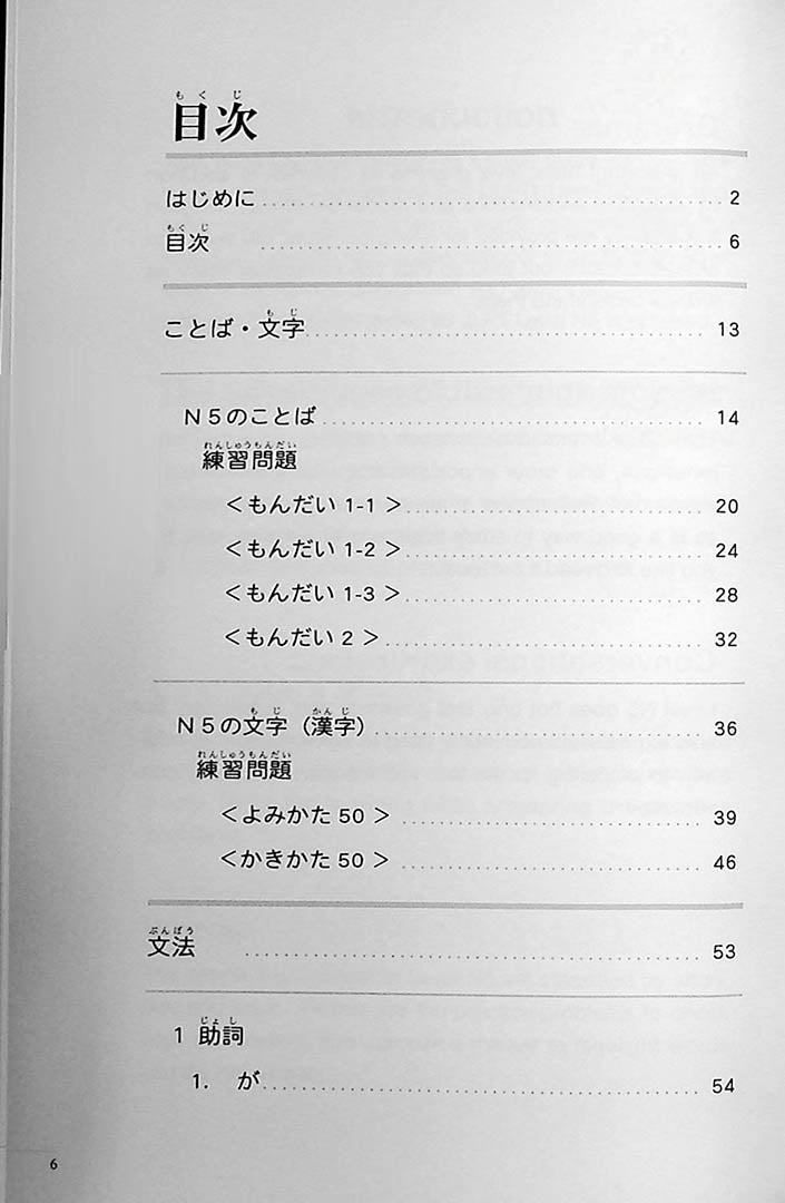 The Preparatory Course for the JLPT N5 Page 6