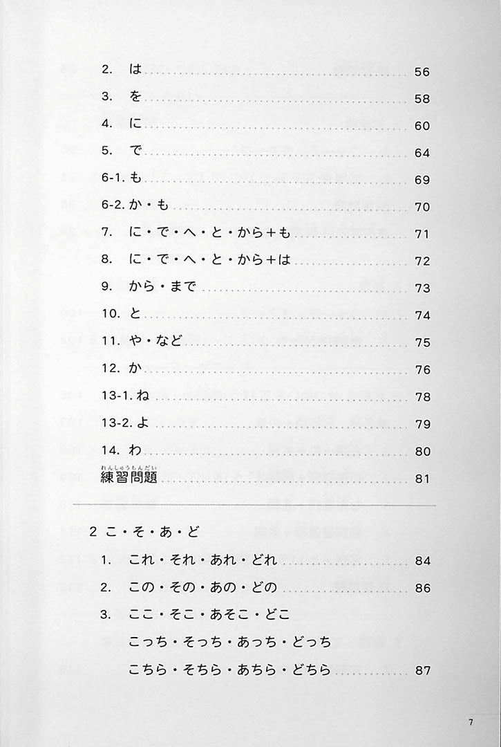The Preparatory Course for the JLPT N5 Page 7