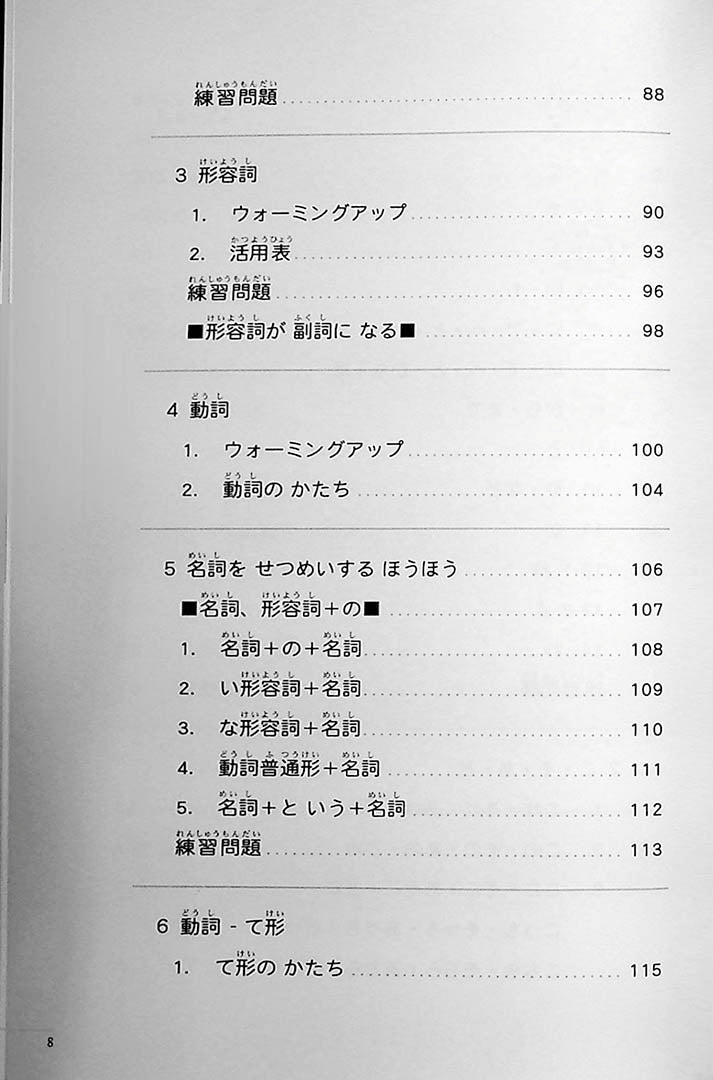 The Preparatory Course for the JLPT N5 Page 8