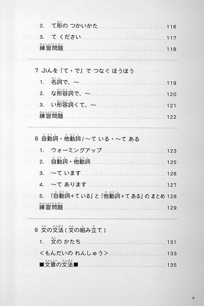 The Preparatory Course for the JLPT N5 Page 9