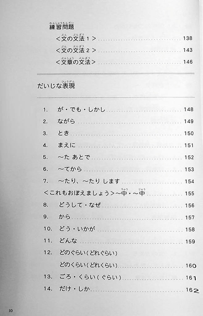 The Preparatory Course for the JLPT N5 Page 10