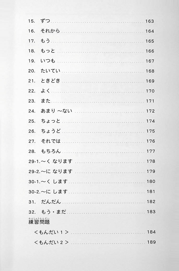 The Preparatory Course for the JLPT N5 Page 11