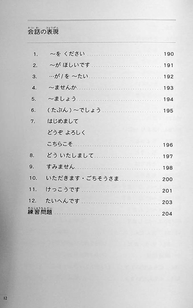 The Preparatory Course for the JLPT N5 Page 12