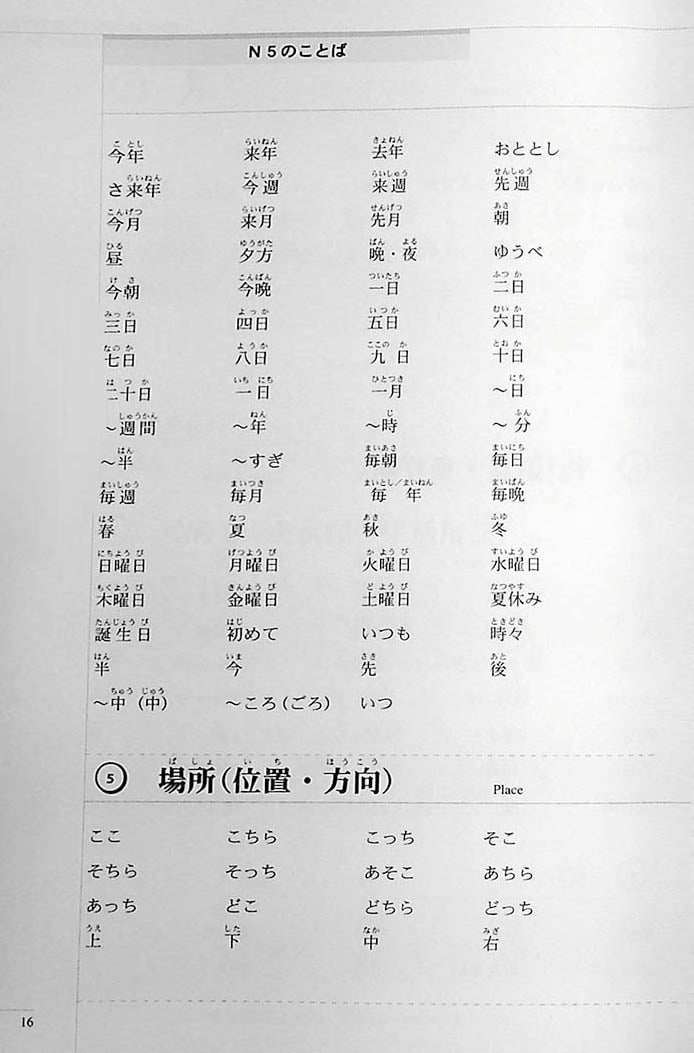 The Preparatory Course for the JLPT N5 Page 16