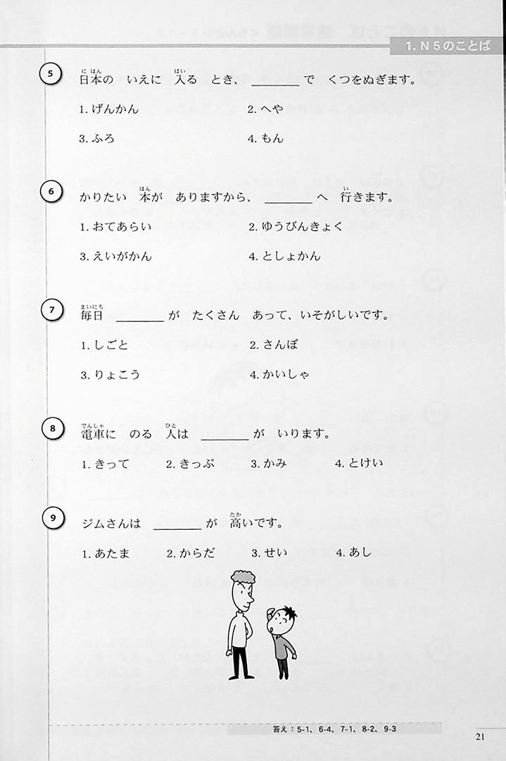The Preparatory Course for the JLPT N5 Page 21