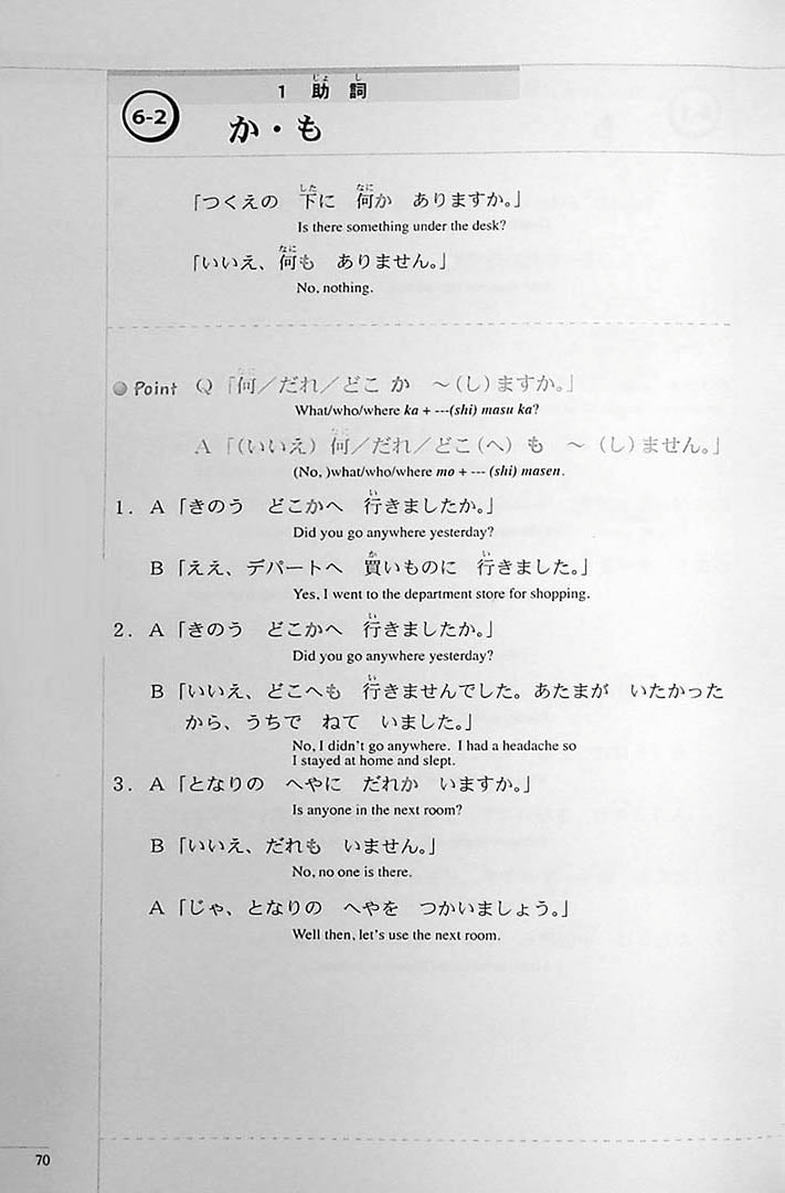The Preparatory Course for the JLPT N5 Page 70