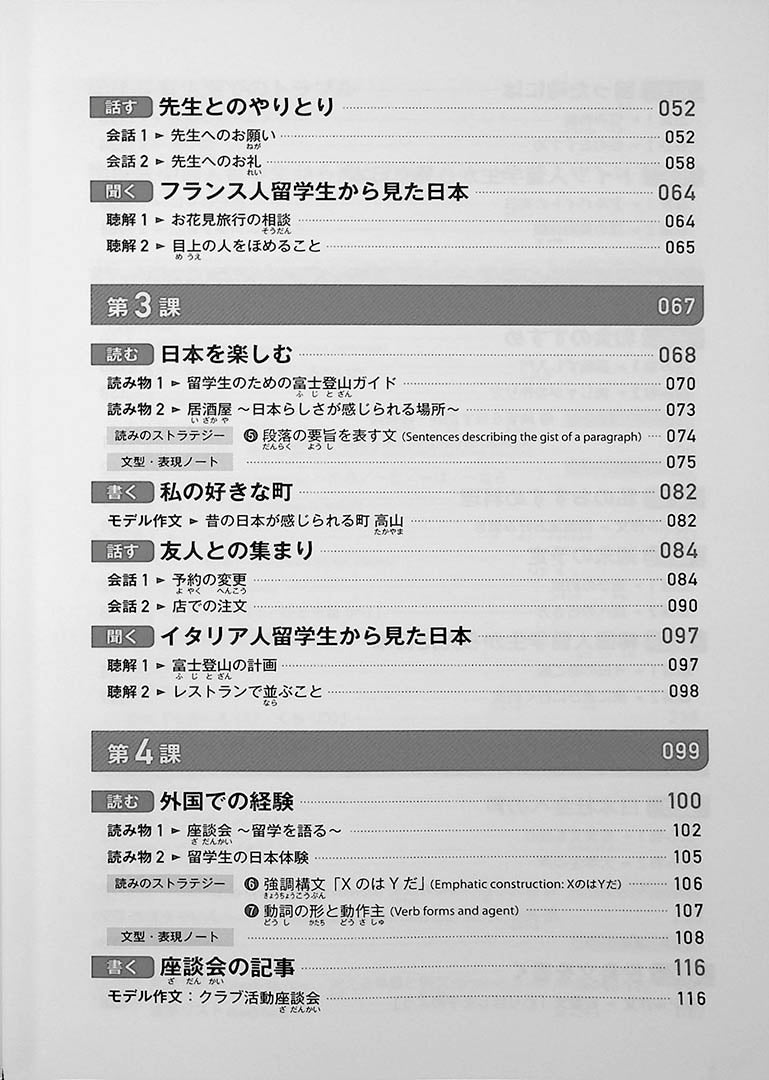 Quartet Intermediate Japanese Table of Contents Page 2