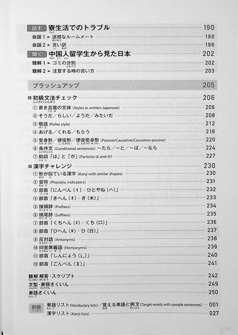 Quartet Intermediate Japanese Table of Contents Page 4