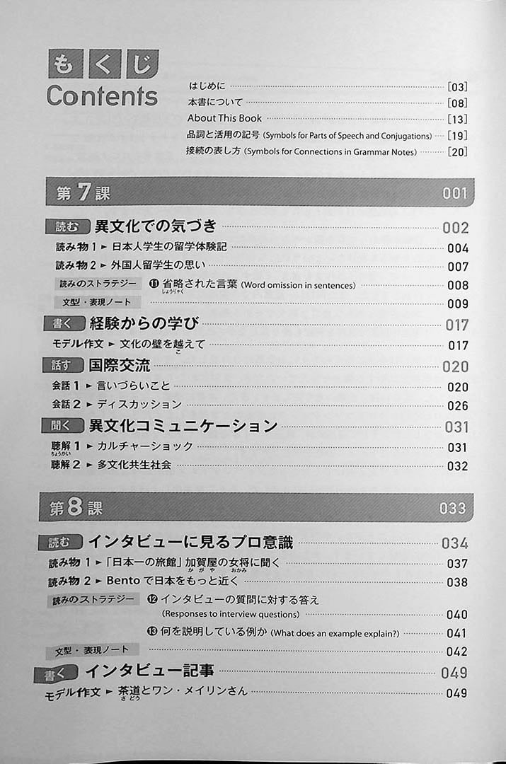 Quartet: Intermediate Japanese Across the Four Language Skills Vol. 2 Page 3