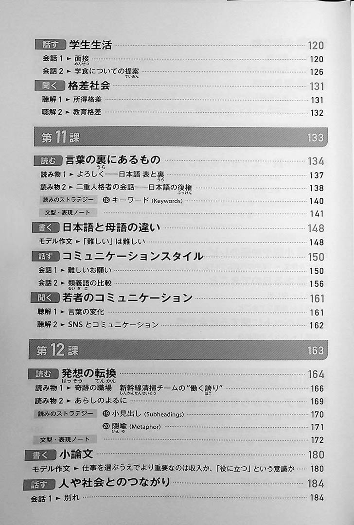 Quartet: Intermediate Japanese Across the Four Language Skills Vol. 2 Page 5
