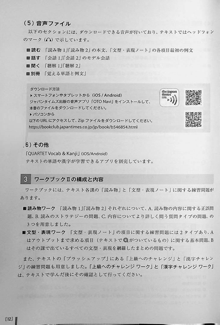 Quartet: Intermediate Japanese Across the Four Language Skills Vol. 2 Page 12