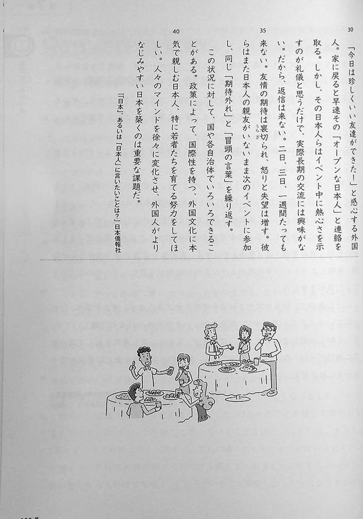 Quartet: Intermediate Japanese Across the Four Language Skills Vol. 2 Page 30