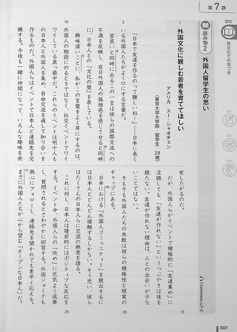 Quartet: Intermediate Japanese Across the Four Language Skills Vol. 2 Page 7