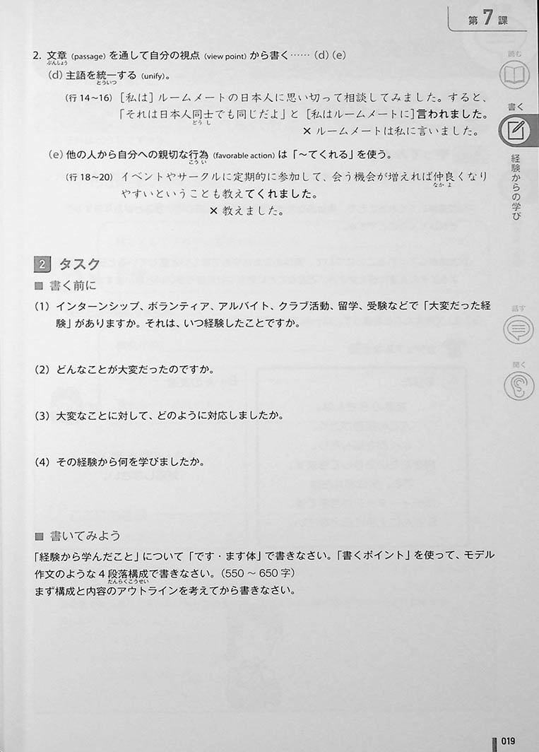 Quartet: Intermediate Japanese Across the Four Language Skills Vol. 2 Page 19