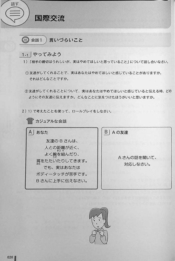 Quartet: Intermediate Japanese Across the Four Language Skills Vol. 2 Page 20