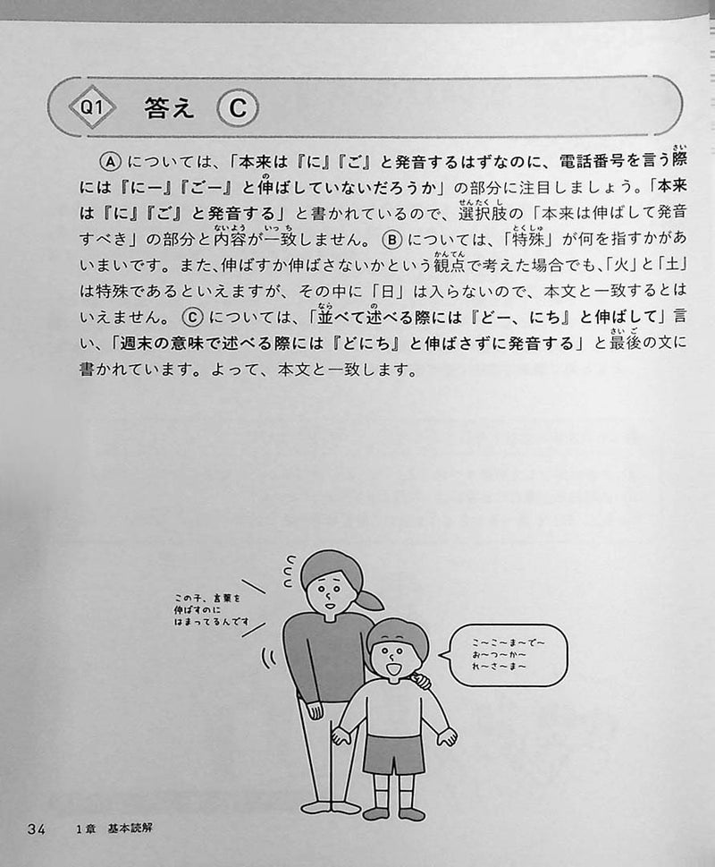 2-Minute Reading Comprehension Drills Page 34