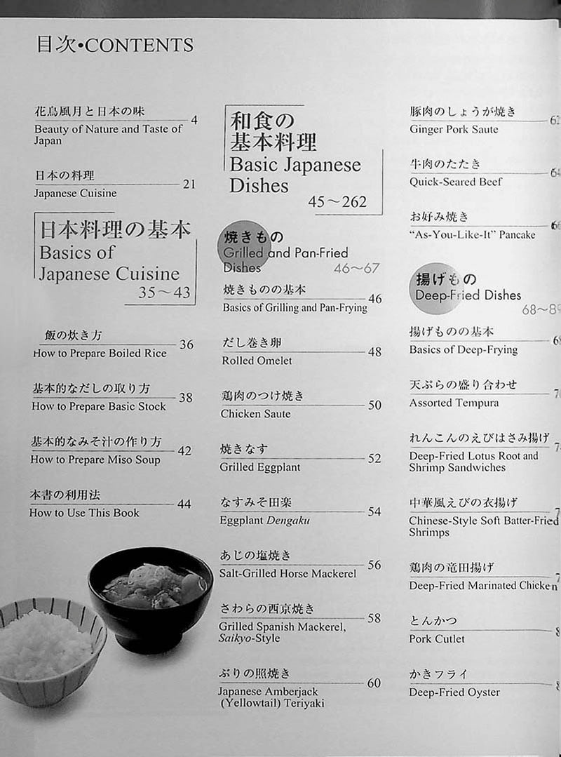 Recipes of Japanese Cooking Page 3