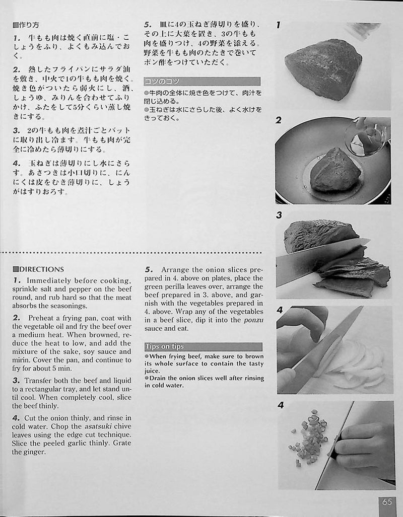 Recipes of Japanese Cooking Page 65
