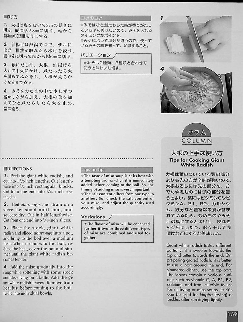 Recipes of Japanese Cooking Page 169