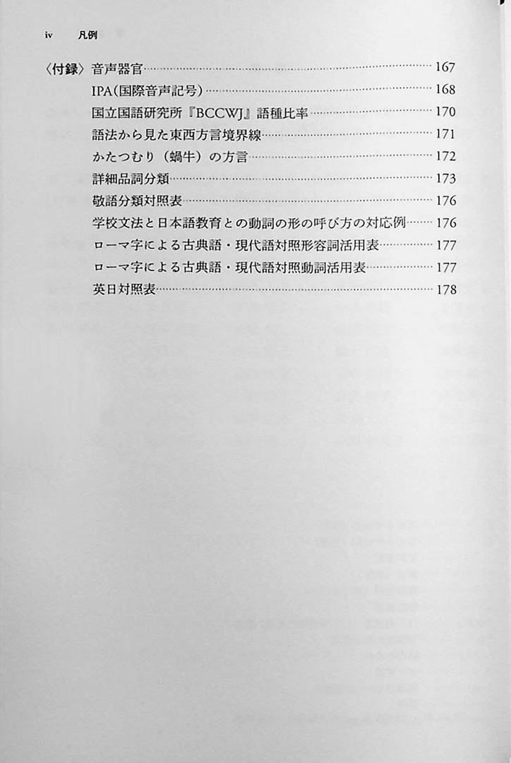 The Sanseido Dictionary of Japanese Linguistics Page 4