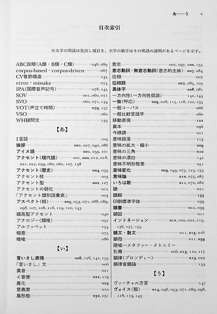 The Sanseido Dictionary of Japanese Linguistics Page 5
