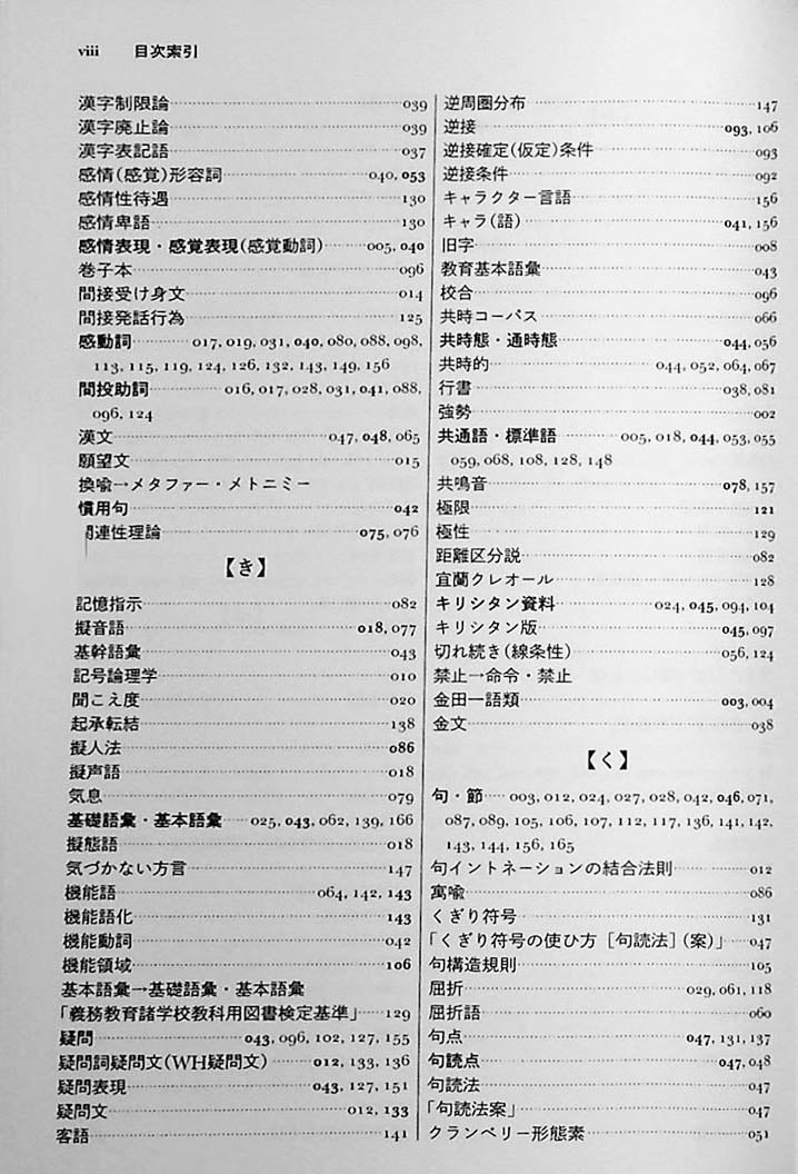 The Sanseido Dictionary of Japanese Linguistics Page 8