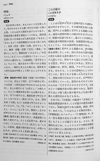 The Sanseido Dictionary of Japanese Linguistics Page 70