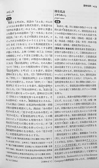 The Sanseido Dictionary of Japanese Linguistics Page 73