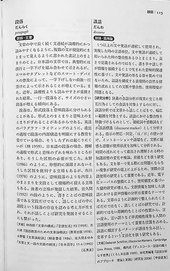 The Sanseido Dictionary of Japanese Linguistics Page 113