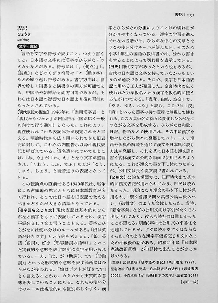 The Sanseido Dictionary of Japanese Linguistics Page 131