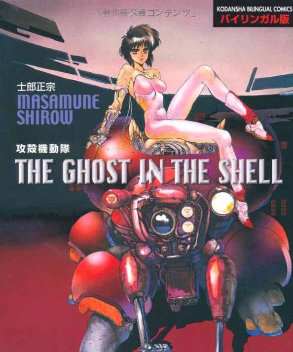 Ghost in The Shell (English/Japanese)